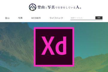 Adobe XDを使用してWEBサイトデザイン