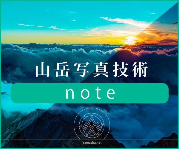山岳写真技術書note