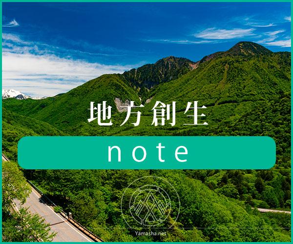 地方創生note