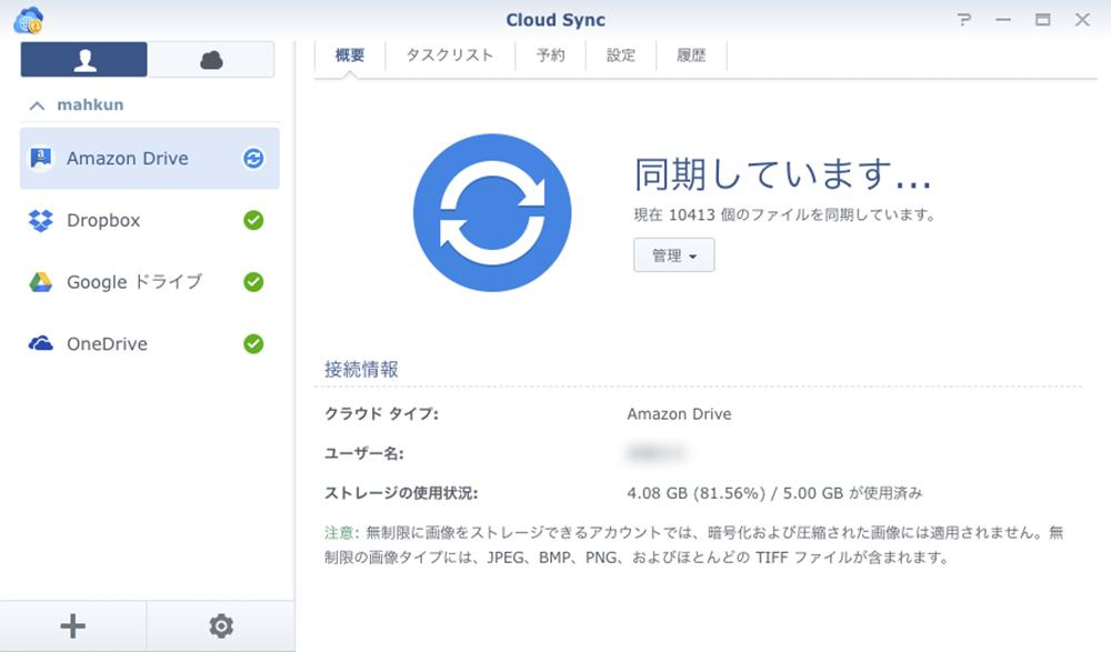 SynologyのNASとAmazon Driveでのバックアップ