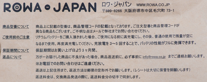 ROAW JAPANバッテリーの注意点