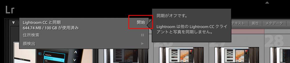 PCのLightroomの同期設定