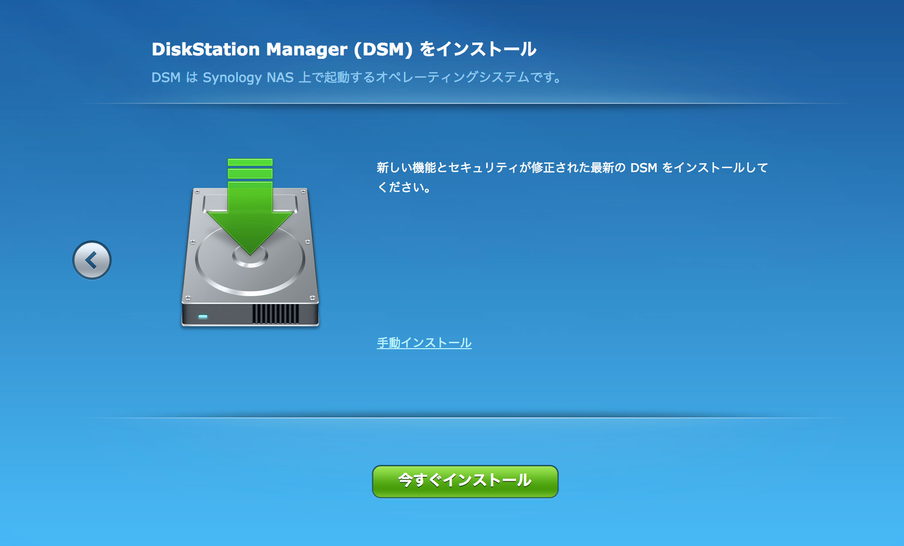 DiskStation Managerをインストール