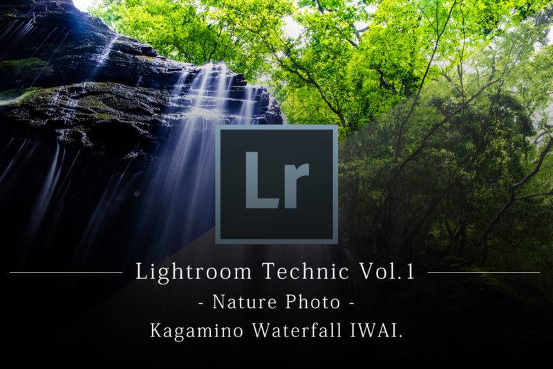 Lightroomのレタッチテクニック