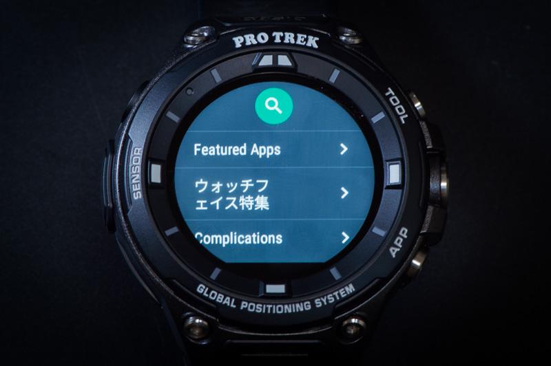 WSD-F20のPlayストアの画面