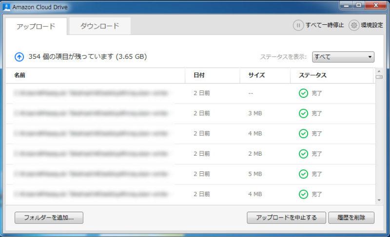 amazon Cloud Driveアプリケーション