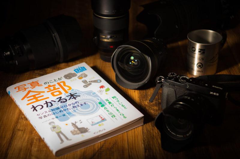 写真のことが全部わかる本 センス&知識ゼロからの写真のはじめかた、教えます。