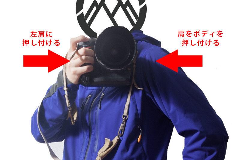 カメラを左肩に押し付ける