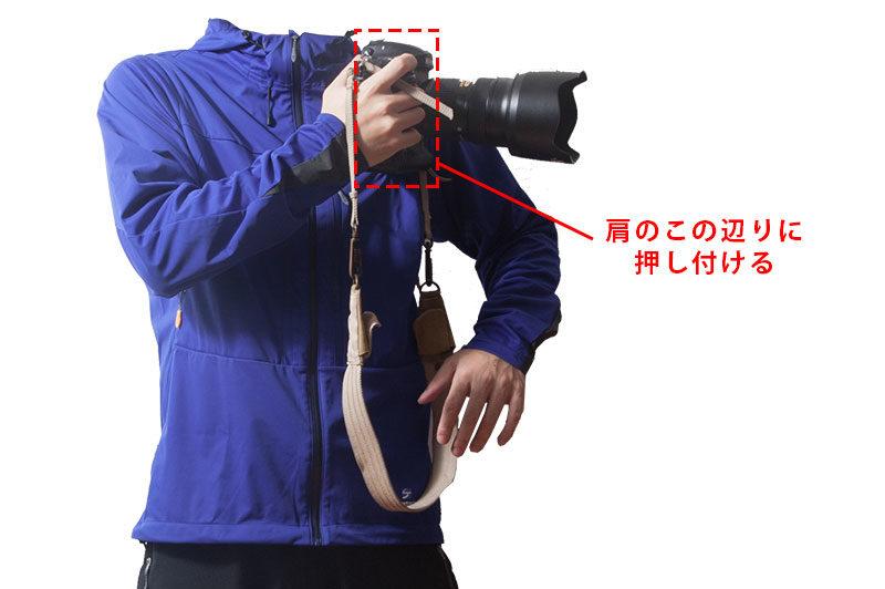カメラを押し付ける肩の位置