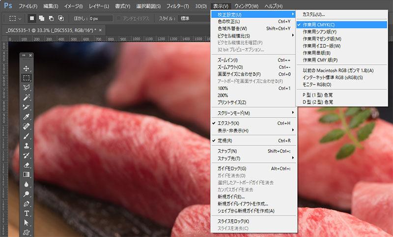 Photoshopでの印刷シミュレーション