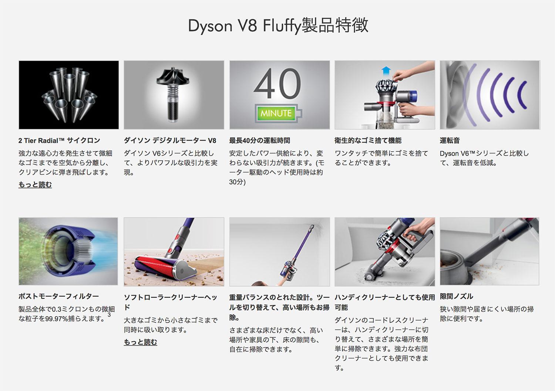 Dyson v8 の特長