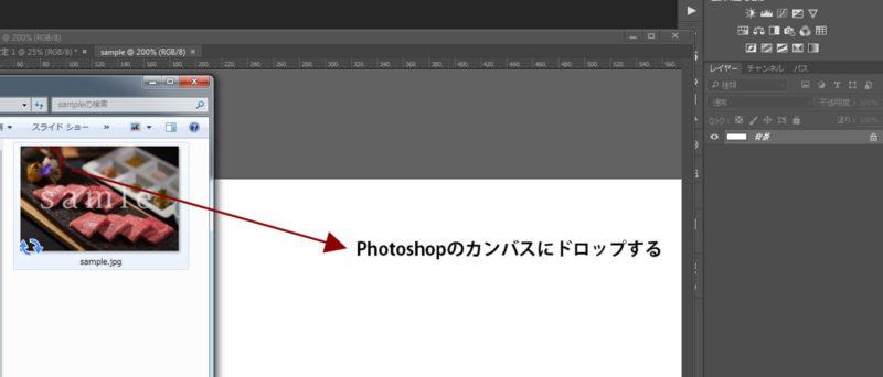 Photoshopのカンバスに画像をドロップする