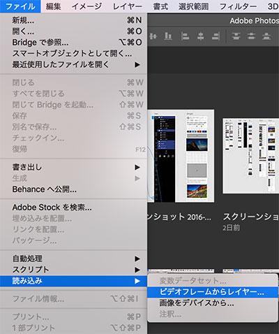 Photoshopで動画を読み込みGIFアニメにする