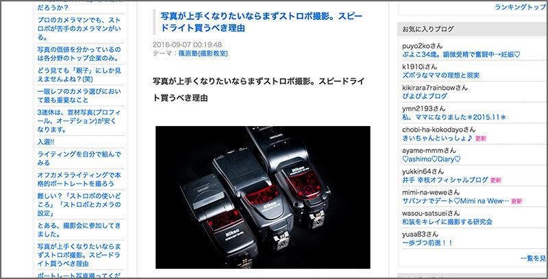 篠原エージ氏に盗用された当ブログの記事