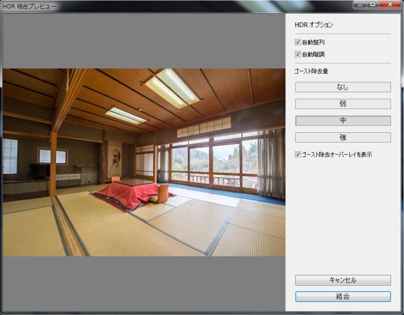 HDR調整画面