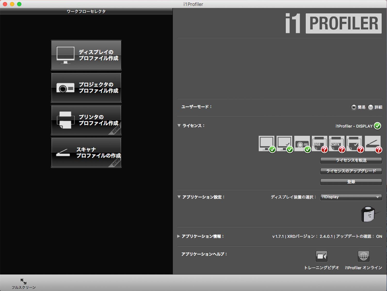 i1 ProFiler