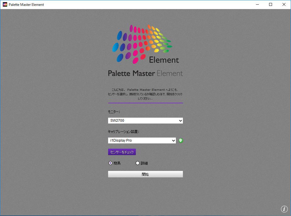 Element Palette Master