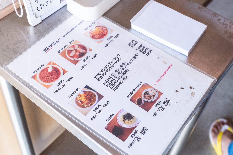 原田商店の勝浦担々麺
