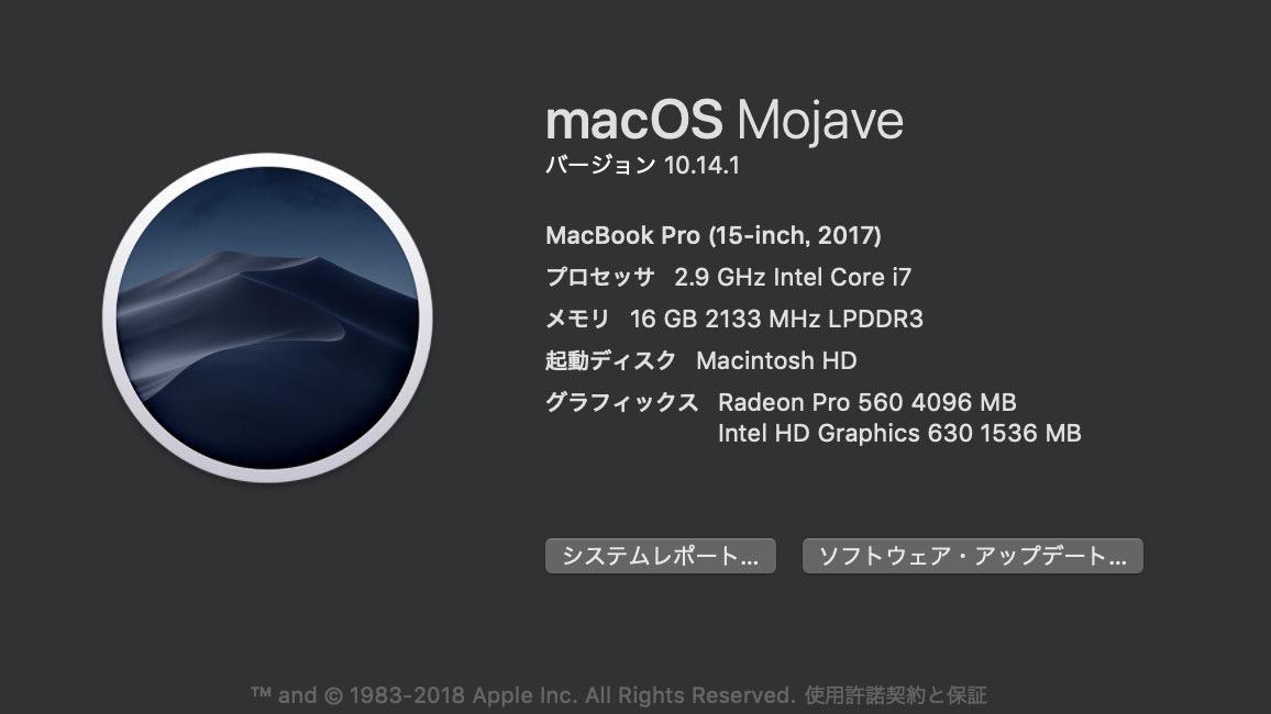 MacBook Pro2017のスペック