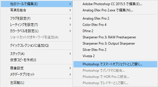 LightroomからPhotoshopに画像をうつす