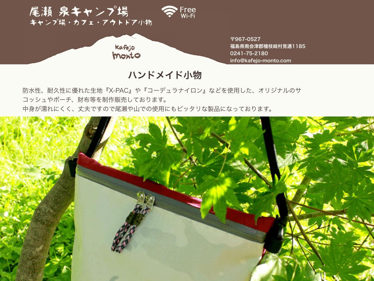 尾瀬泉キャンプ場monto