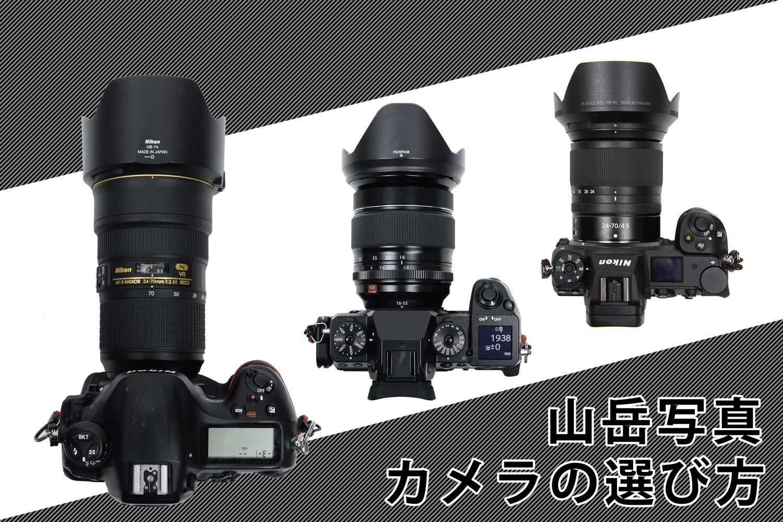山岳写真のカメラの選び方