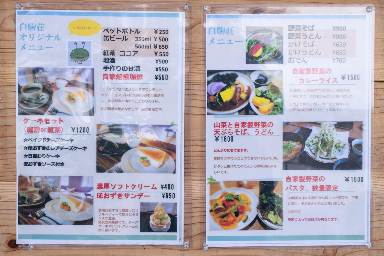 白駒荘の食事