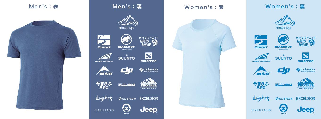 アウトドア全企業協賛の記念Tシャツ