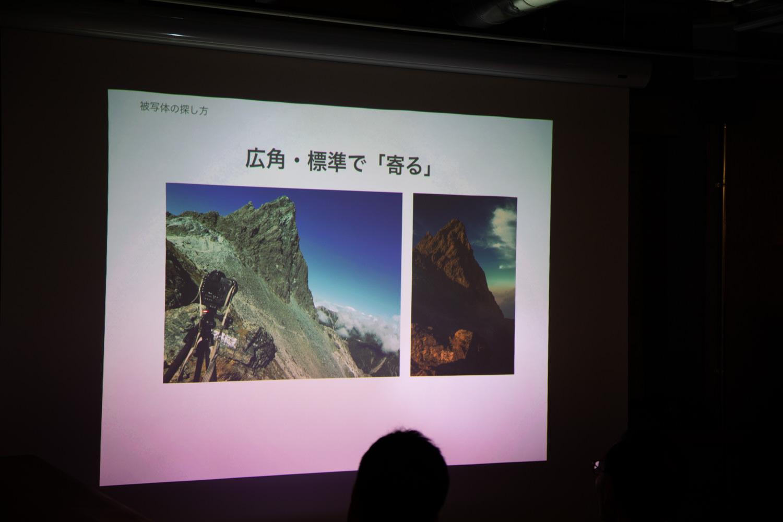山岳写真セミナー