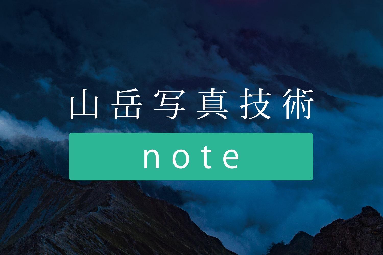 山岳写真note