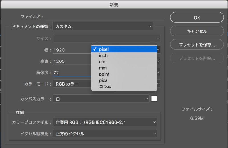 Photoshopの新規ファイルの設定