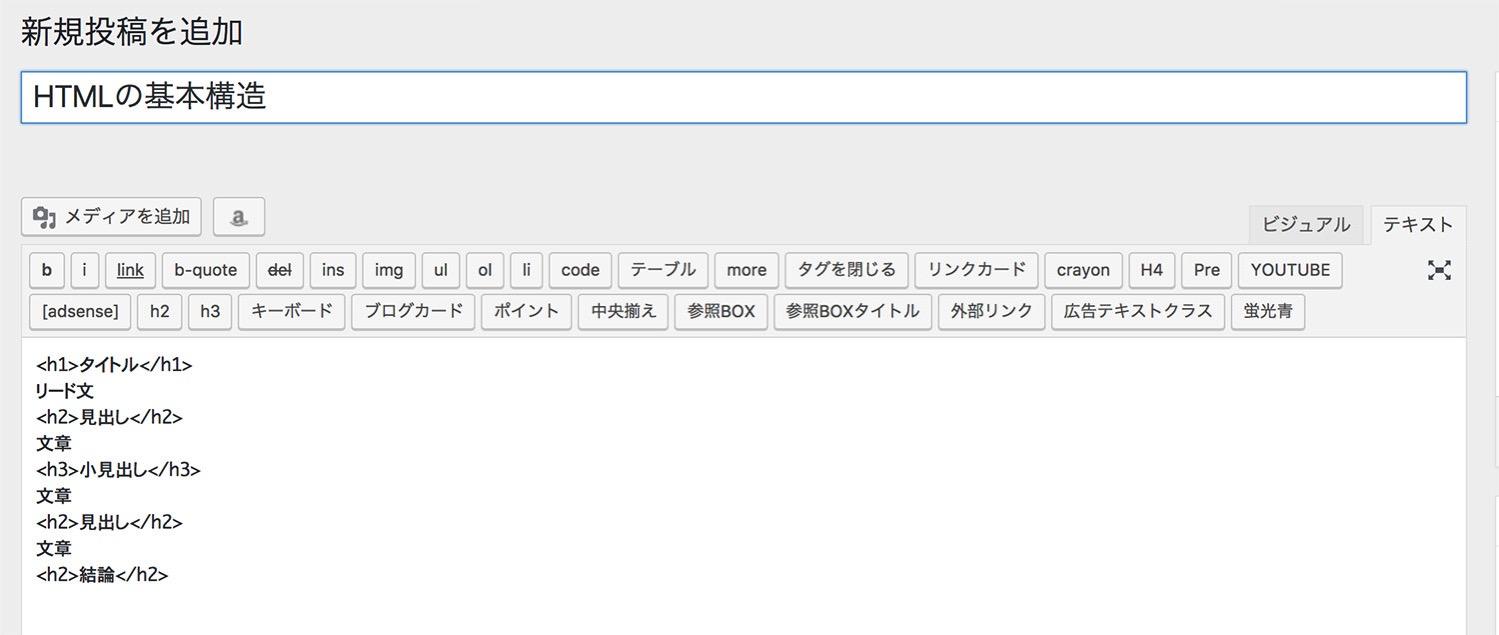 HTML構造