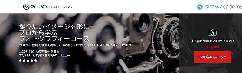 無料で写真の勉強ができるオンラインスクール
