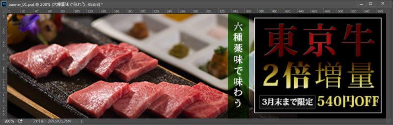 photoshopのバナーデザイン
