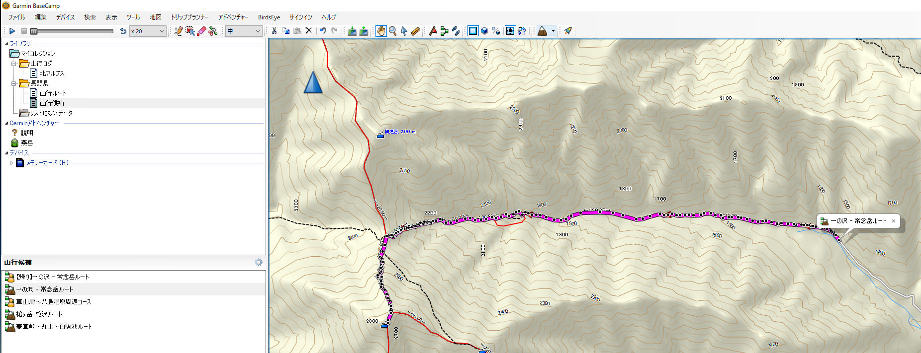 BaseCampで山行ルートを作る