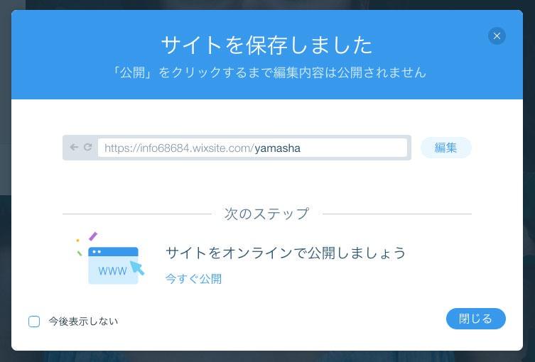wixサイトを公開する