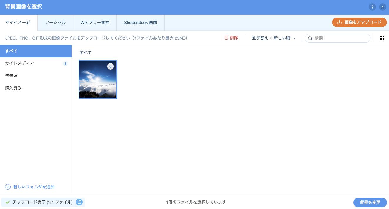背景画像のアップロード