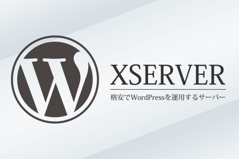 WordPress用レンタルサーバーでエックスサーバーを選ぶ理由
