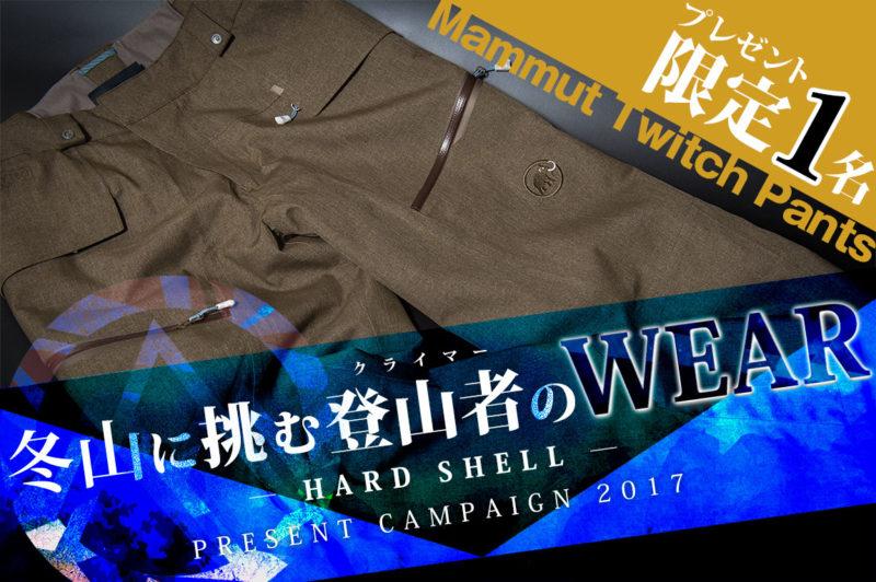 1名限定!MAMMUTのハードシェルパンツTwitch Pantsプレゼント企画