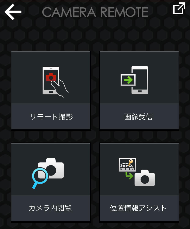 Camera Remoteのアプリケーション