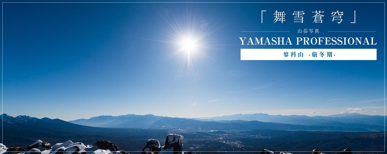 山岳写真-冬の蓼科山-